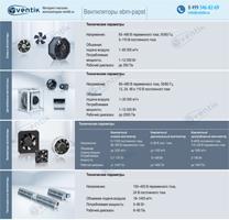 Технические параметры вентиляторов Эбм Папст